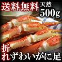 【送料無料】訳あり蟹!セール!折れズワイガニ(ずわいがに足)...