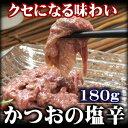 鰹の塩辛(かつお しおから)/焼津/日本一の焼津港産強烈な匂いが、クセになる、鰹塩辛(かつお...