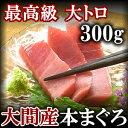 大間まぐろ/大間産天然本鮪(本マグロ大トロ(冷凍)300g以上/鮪