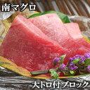 【天然】高級天然南鮪(ミナミマグロ)ブロック(大トロつき)4人前 400g/鮪【ギフト】