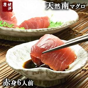 【天然】高級南鮪(ミナミマグロ赤身サク) 6人前 (600g)/鮪【ギフト】御祝 贈り物 コンペ 景品 お取り寄せグルメ 刺身 海鮮丼 手巻寿司