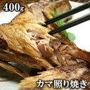 水揚げ日本一の焼津港名物!天然まぐろカマの照り焼き 400g(3本入)/鮪【ギフト】