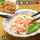 地元静岡駿河湾産 釜揚げ桜海老(桜えび)1kg 同梱可能 無...