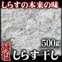 静岡産遠州灘産 天日干し しらす おつまみ カルシウム早起きしたくなるっ! 塩分30%減塩低...