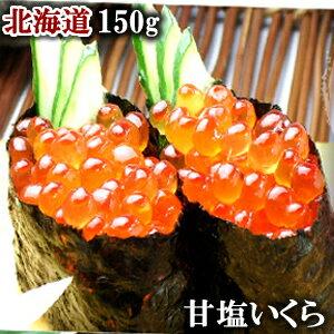 超濃厚!甘塩 コクとうまみの北海道産高級イクラ(いくら)150g【ギフト】