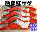 激辛紅鮭切り身 10切れ【紅鮭 紅サケ 紅鮭切り身 切り身 ...