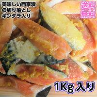 送料無料西京漬け切り落とし1Kg美味しい漬け魚お得でおいしい西京漬け酒の肴酒のさかな自家製手つくり