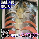 【送料無料】天然とき鮭美味しい時鮭ときしらず天然北洋産おもてなしの鮭ごはんのお供和食は養殖より断然天然鮭鮭と言えば時鮭ですときしらず姿切り お中元 お歳暮 懐かしい味