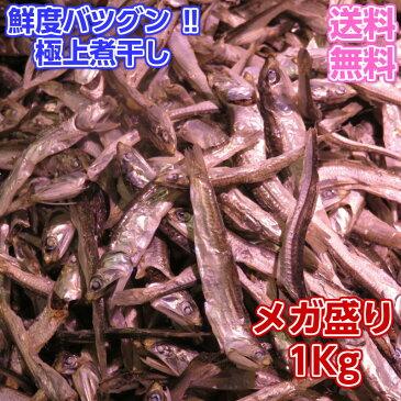 極上 煮干し メガ盛り1k 【送料無料】