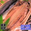 大トロさば 鯖 特大(200g〜300g)が2枚 肉厚 脂たっぷり 大型サイズ さばのひらき サバの天日干し さばのひもの ごはんのお供 魚 魚介類 トロ鯖 海産物 産地直送 干物