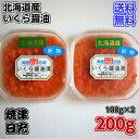 【送料無料】極上イクラ醤油200g 寿司種 寿司ネタ 手巻き寿司 海鮮丼 オー...