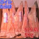 特大ボイルたらば蟹脚1肩ずっしり1kgが5肩(5Kg) 正規品なので身入りもばっちり(かに カニ 蟹 ギフト 御祝 内祝 年賀 お歳暮)5Kg箱大家族でもこれだけあれば腹いっぱい