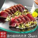 【送料無料】焼津 かつおたたき メガ盛り キロ箱入り 個包装