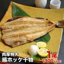 肉厚特大縞ホッケ 干物 1尾(300g以上)