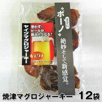マグロジャーキー焼津まぐろのジャーキービールによく合う黒胡椒味新感覚鮪のジャーキー