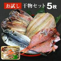 【送料無料】銀鮭2切れ付きお試し干物セット5枚