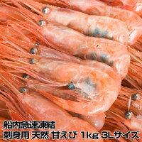 【送料無料】刺身用天然甘海老甘えび1kg3Lサイズ(約30〜50尾入)化粧箱入