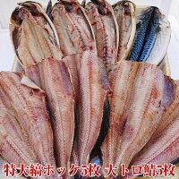 送料無料大ボリュームの大トロセット特大縞ホッケ5枚大トロ鯖5枚おまけ付きさけのさかな酒の肴おもてなしのおかず_魚BBQにどうですか?