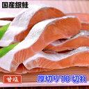 【月間優良ショップ】【干したサーモン】本造り鱒(ます)甘塩 8切...トラウトサーモンを甘塩で干した新潟の伝統製法