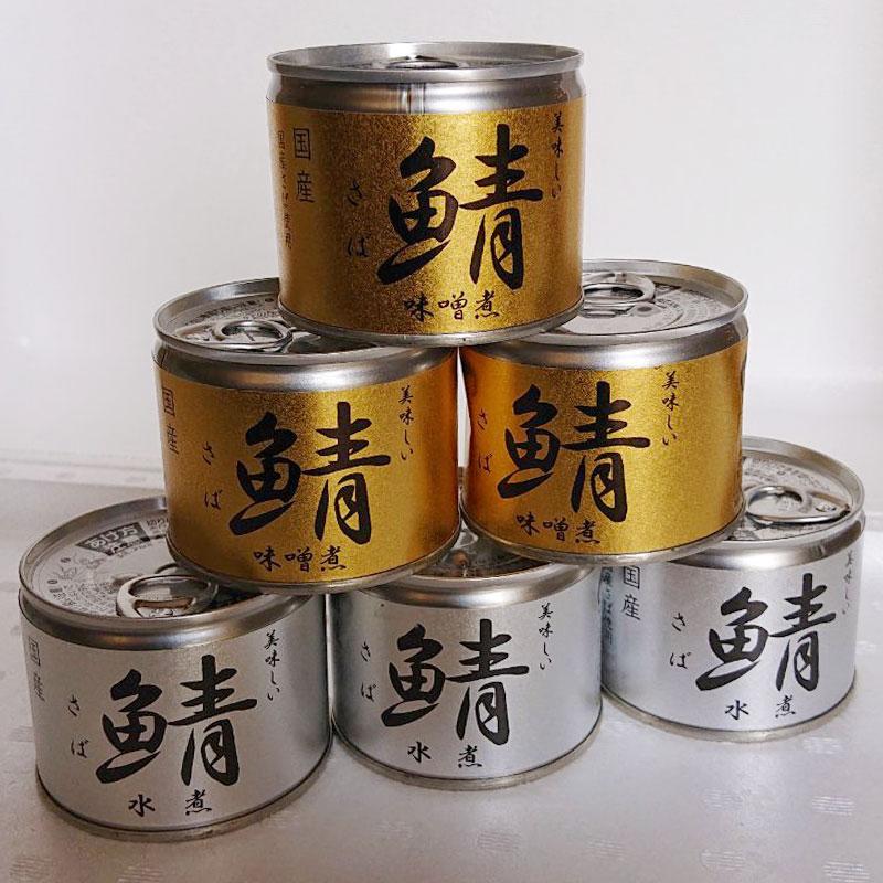 【送料無料】国産 さば缶詰セット さば水煮190g×3缶 さばみそ煮190g×3缶 国産さばと沖縄の塩「シママース」を使用した鯖水煮缶と辛口の津軽味噌を使用した鯖味噌煮 サバ缶