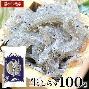 【駿河湾産しらす2020年新物入荷】生しらす 100g 天然無添加 鮮度抜群 美味しい生シラス おつまみ 生しらす丼 酒のさかな