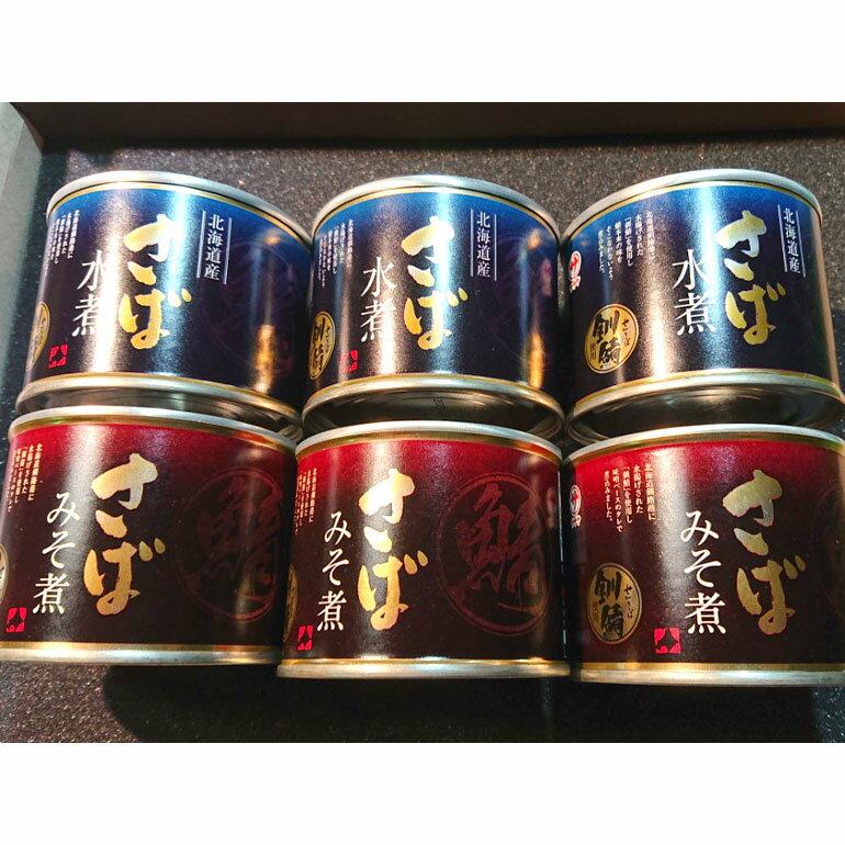 【送料無料】北海道産 さば缶詰セット さば水煮...の紹介画像2