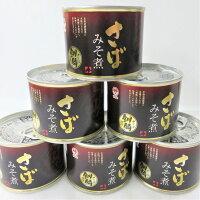 北海道産さばみそ煮缶詰190g×6缶北海道釧路港に水揚げされた『釧鯖』を使用