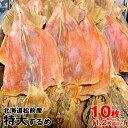 【送料無料】 特大するめ 北海道松前産 10枚入り1.2kg以上 国産最大級サイズ 天日干し 最高級...