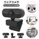 【在庫有り】ウェブカメラ WEBカメラ マイク内蔵 USBカメラ 即挿即用式 パソコン ノートパソコ