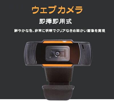 ウェブカメラ WEBカメラ マイク内蔵 USBカメラ 即挿即用式 パソコン ノートパソコン用 会議用 PCカメラ USB給電 170°調整可能 オンライン会議用 生放送 オンライン教育 USB電源ケーブル 優れた互換性 高解像度 上下式 ソフト不要 高精度 画像の歪みなし・・・ 画像1
