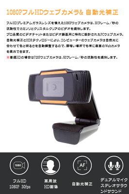 ウェブカメラ WEBカメラ マイク内蔵 USBカメラ 即挿即用式 パソコン ノートパソコン用 会議用 PCカメラ USB給電 170°調整可能 オンライン会議用 生放送 オンライン教育 USB電源ケーブル 優れた互換性 高解像度 上下式 ソフト不要 高精度 画像の歪みなし・・・ 画像2