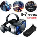 VRゴーグル VRヘッドセット iPhone androidスマホ用 ヘッドホン付き一体型 3D V