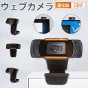 【最安値挑戦→1380円】 在庫一掃 ウェブカメラ 進化版 720P フルHD ウェブカム オートフ