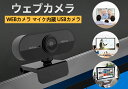 【最安値挑戦→1580円在庫一掃 ウェブカメラ 進化版 1080P フルHD ウェブカム オートフォ