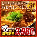 超大盛り!焼き豚専門店のカレーうどん 4食( 麺2人前×4袋、カレー×8袋)