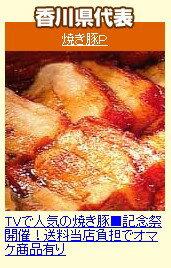 香川県代表