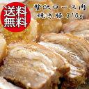 【お歳暮】国産焼豚ロース肉焼き豚310g保証!【数量限定】【送料無料】