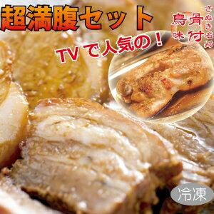 焼き豚Pオリジナルの焼き豚と讃岐名物骨付き鳥風の生肉の満腹セットになります。【送料無料】焼...