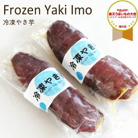 冷凍やき芋単品