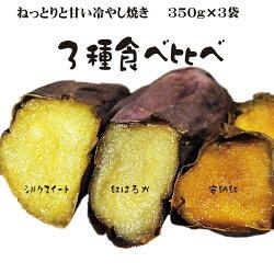 焼き芋激甘いも冷蔵3種食べくらべ冷やし焼き芋ひえひえ君送料無料1Kg