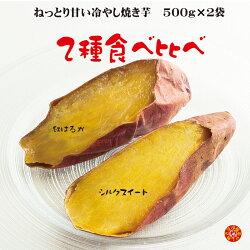 焼き芋2種食べ比べ紅はるかシルクスイート冷蔵冷やし焼き芋ひえひえ君1.2Kg送料無料