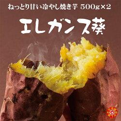 焼き芋激甘いも「エレガンス葵」冷やし焼き芋1kg送料無料