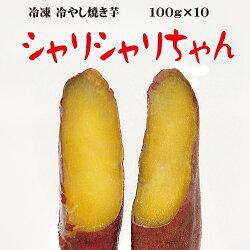焼き芋冷凍冷やし焼き芋スイーツ送料無料1Kg