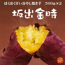 焼き芋冷蔵熟成新芋「坂出金時」冷やし焼き芋1kg送料無料