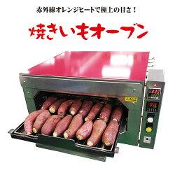 焼き芋オーブン