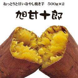 冷やし焼き芋ひえひえ君1kg