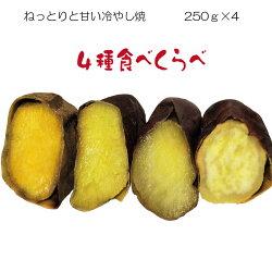 焼き芋4種食べ比べ冷蔵冷やし焼き芋ひえひえ君スイーツ1Kg送料無料