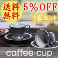 Shin 長崎潔具咖啡杯 2 杯/馬克杯/馬克杯/菜 / 設置 / 配對 / 咖啡杯碟 / 陶咖啡 / 碗菜 / 陶器 / 儀器儀錶 / 咖啡杯子 / 碗板和長崎,陶器 / 粘土