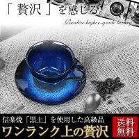 ワンランク上の贅沢が出来るコーヒーカップ珈琲カップカップ&ソーサーセット皿陶器ギフト贈り物高級品おしゃれ信楽焼湖鏡マグカップ
