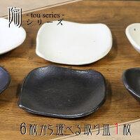5種類から2枚選べる小皿黒おしゃれ信楽焼陶器白皿プレート小鉢鉢丸皿醤油皿刺身皿